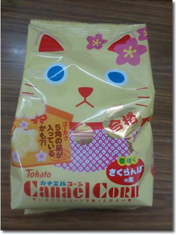 canaeru2.jpg