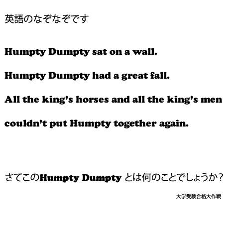 humptycumpty