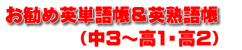 英語のお勧め単語帳&塾語帳(中3)