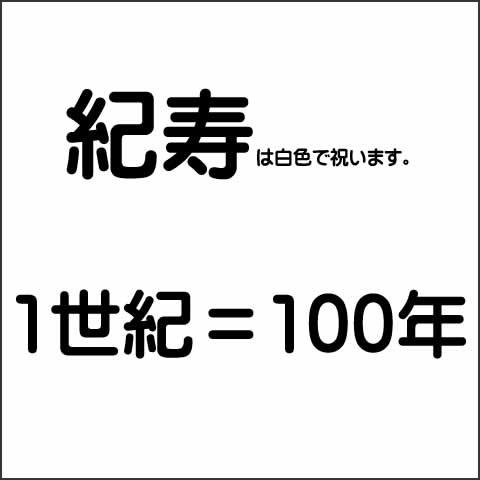 紀寿は白色で祝います。