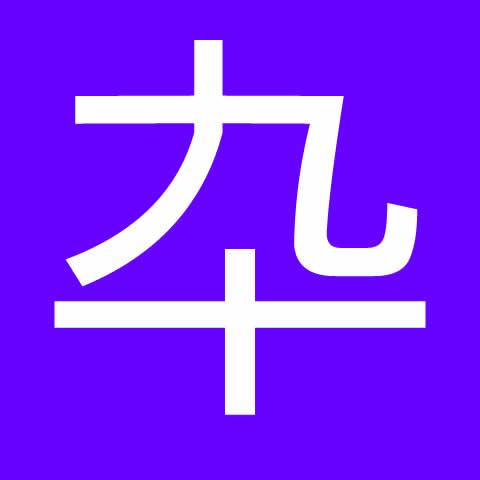 卒の旧字体