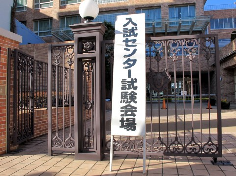 大学入試センター試験会場