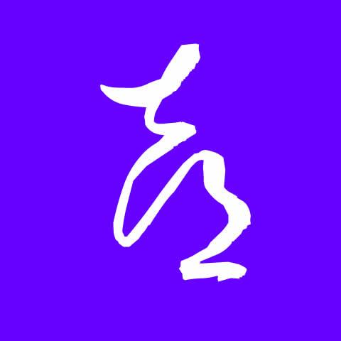 喜の草書体