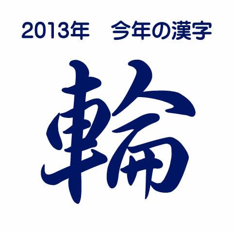2013年今年の漢字