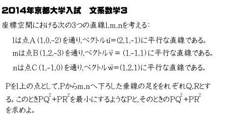 2014京大入試問題文系数学3