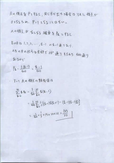 文系数学確率・期待値