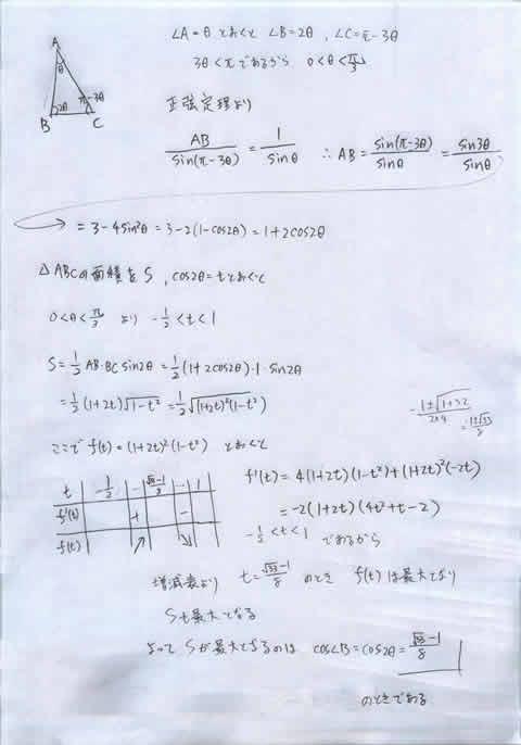 理系数学3