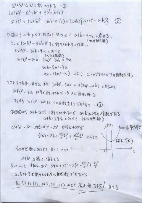 京大入試理系数学・整数