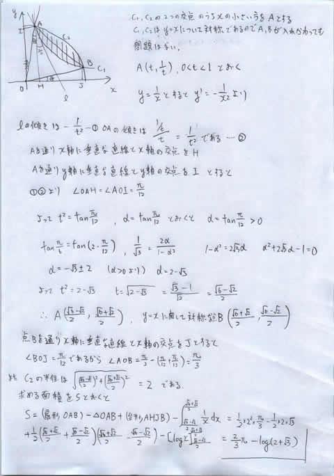 京大入試理系数学微分積分