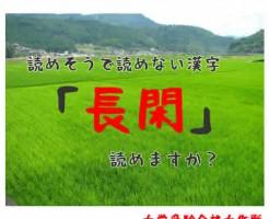 「長閑」読めそうで読めない漢字。読めますか?