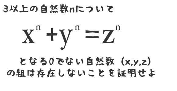 Fermat's Last Theorem - フェルマーの ... : 数学 証明 問題集 : 数学