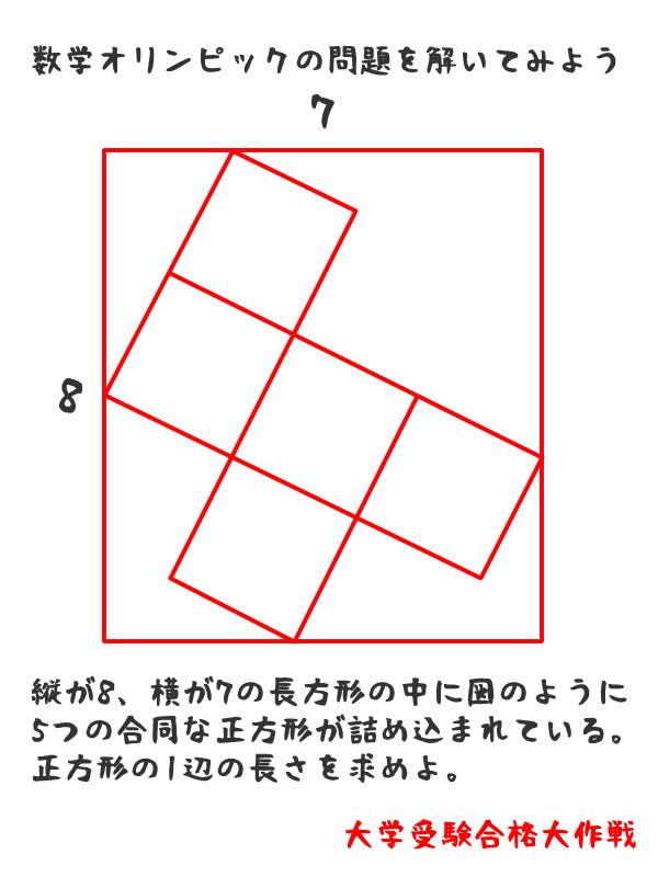 数学オリンピック問題を解いて ...