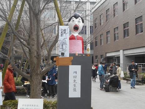 2017年折田先生像