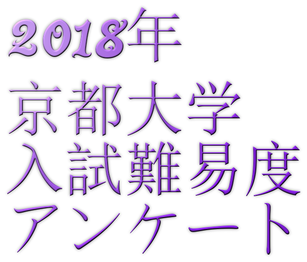 2018年京都大学入試難易度アンケート&解答速