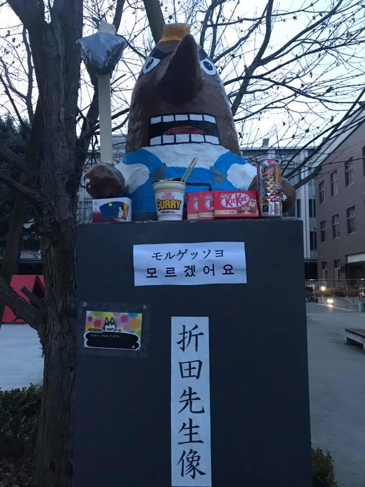 2018年折田先生像