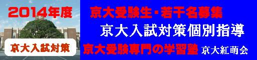 京都の京大受験専門学習塾京大紅萌会