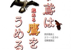 能ない鳶は能ある鷹をうめるか