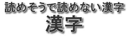 読めそうで読めない漢字