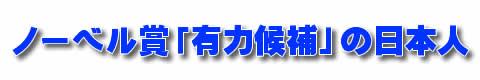 ノーベル賞有力候補の日本人