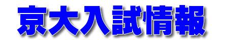 京大入試情報