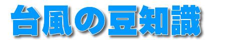台風の豆知識
