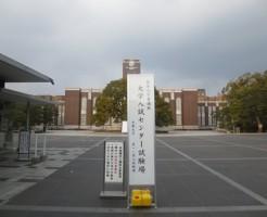 京都大学でのセンター試験