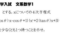 2014京大入試文系数学