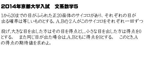 2014京大入試問題文系数学5