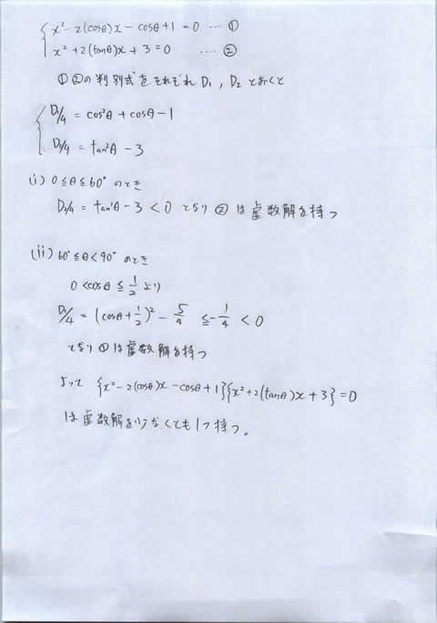 京大文系数学方程式