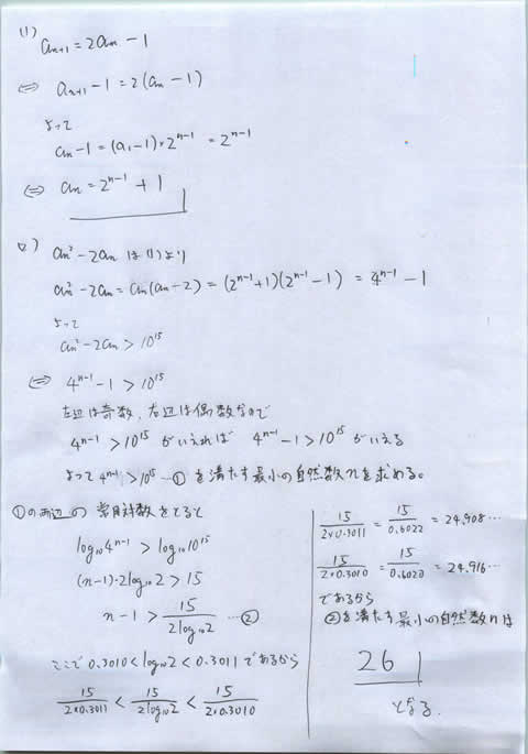 文系数学・数列