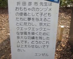2014年折田先生像説明文