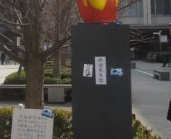 2014年折田先生像