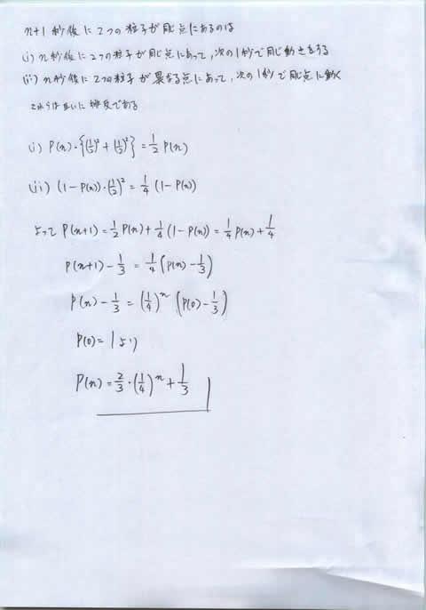 京大理系数学2