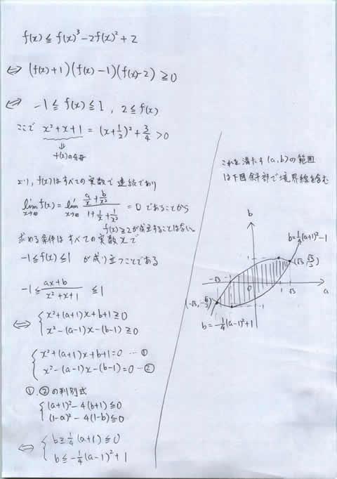 京大理系数学不等式