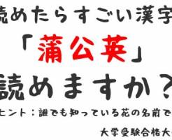 読めたらすごい漢字