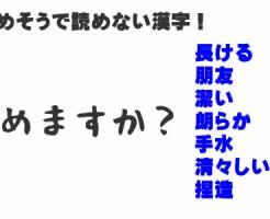 読めそうで読めない漢字12