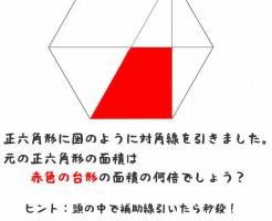 正六角形問題