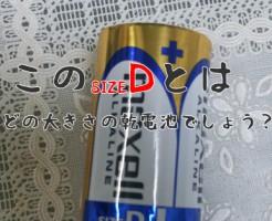 乾電池を英語で言うと?