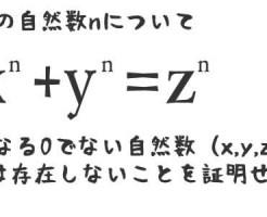 フェルマーの定理
