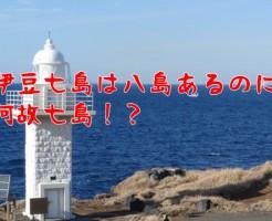 伊豆七島は八島あるのに 何故七島!?