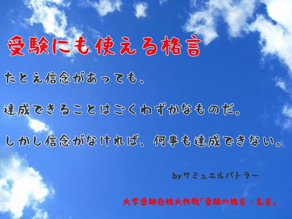 たとえ信念があっても、  達成できることはごくわずかなものだ。  しかし信念がなければ、何事も達成できない。