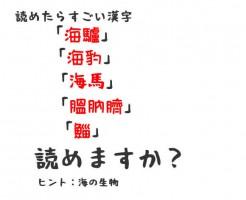 読めたらすごい漢字「海驢」「海豹」「海馬」「膃肭臍」「鯔」。読めますか?