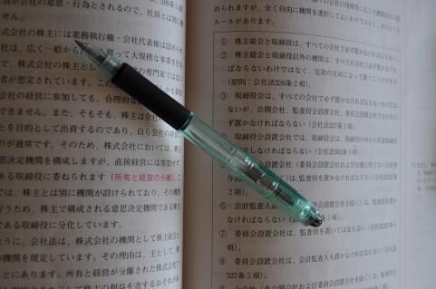 受験勉強法