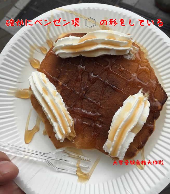 ベンゼンパンケーキ