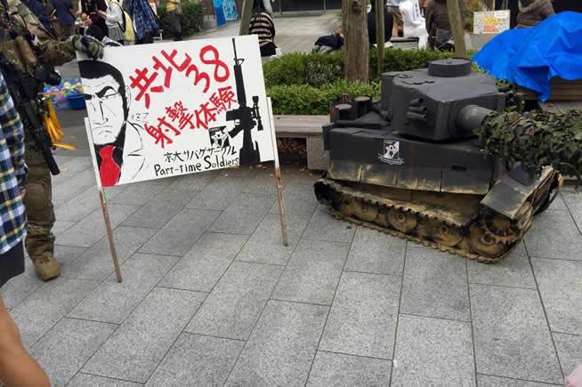 京大の戦車