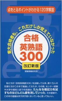 english300