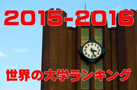 ranking2015