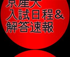 京産大入試日程と解答速報