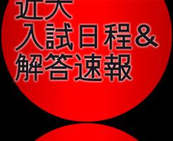 近畿大学解答速報と入試日程(医学部含む)