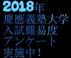 慶應義塾大学入試難易度アンケート実施中